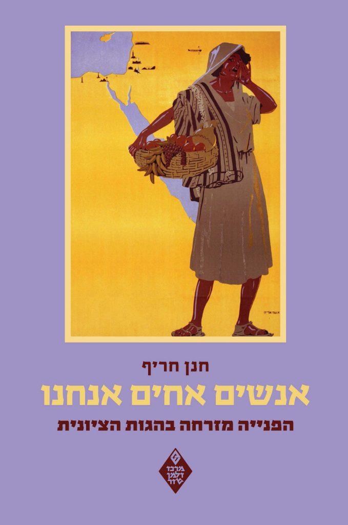 Hanan Harif